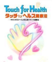 Touchforhealth